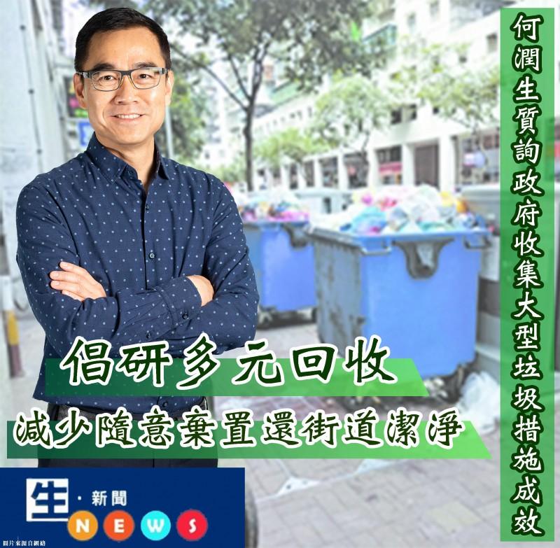 2019.08.22何潤生質詢政府收集大型垃圾措施成效