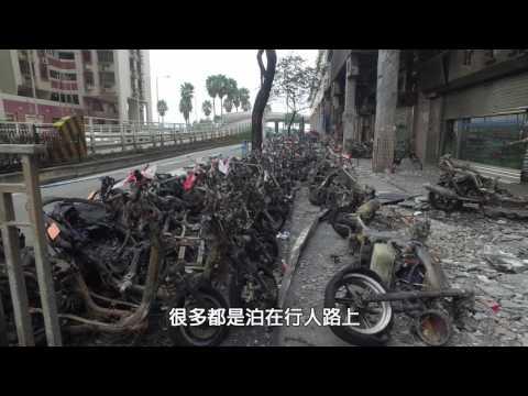 2016.12.28 關閘新寶花園電單車火警對商戶的影響