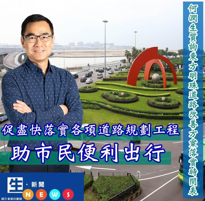 2019.08.19何潤生質詢東方明珠道路改善方案落實時間表