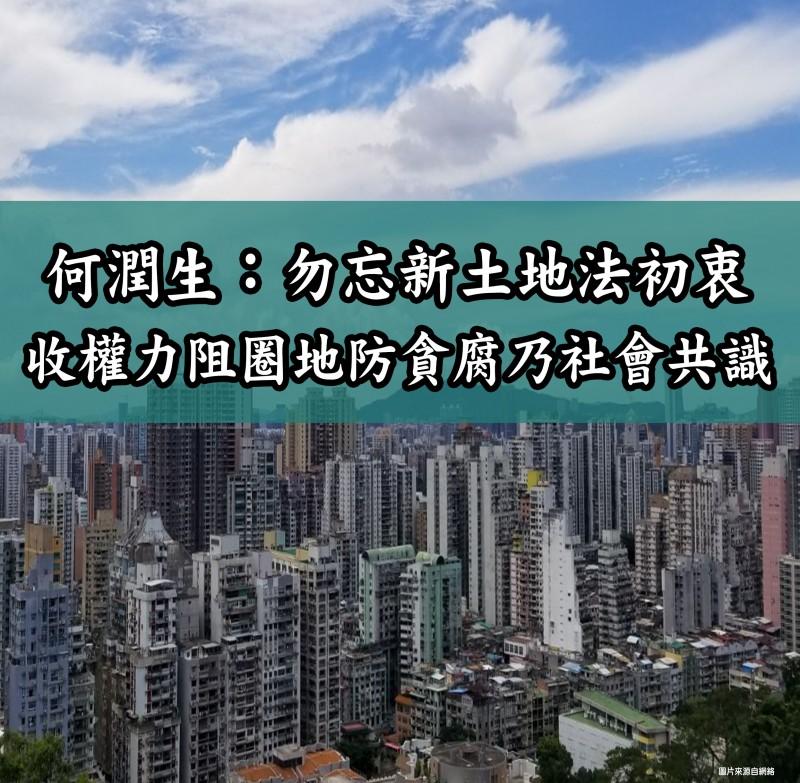 2018.08.09何潤生:勿忘新土地法初衷