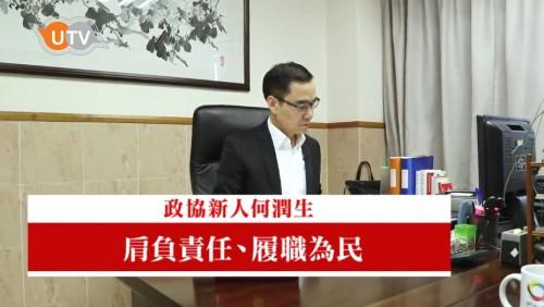 2018.03.21【2018兩會特輯】政協新人何潤生:肩負責任、履職為民